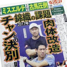 日刊ゲンダイは昨年12月、チャンとの関係再考をと指摘した