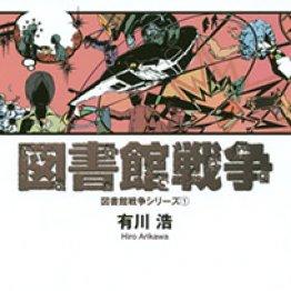 """""""メディア良化委員会""""と闘う図書隊防衛員"""