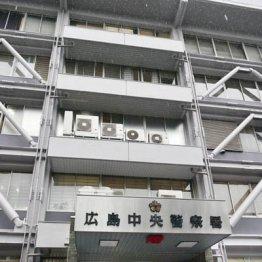 激震が走った広島中央署