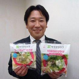 """「パッケージサラダ」は旬野菜を""""産地リレー""""で安定供給"""