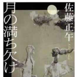 「月の満ち欠け」佐藤正午著