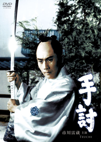 「手討ち」発売元・販売元 株式会社KADOKAWA