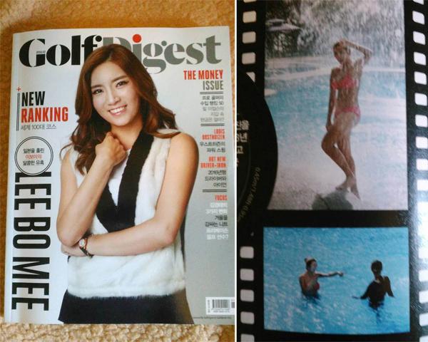 セクシーな水着写真を載せた韓国ゴルフダイジェスト誌(C)日刊ゲンダイ