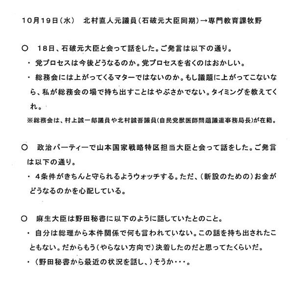 総理の意向文書⑧(C)日刊ゲンダイ