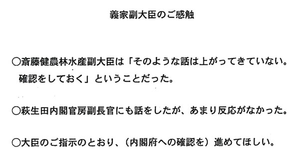 総理の意向文書④(C)日刊ゲンダイ