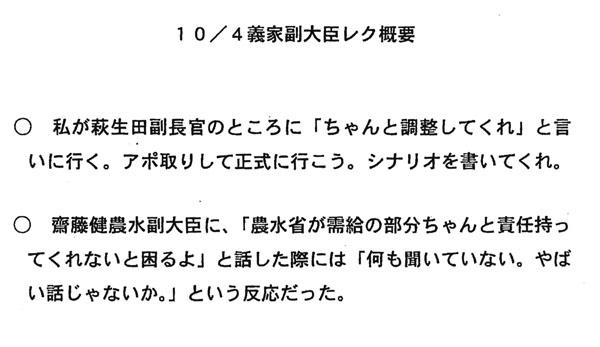 総理の意向文書⑥(C)日刊ゲンダイ
