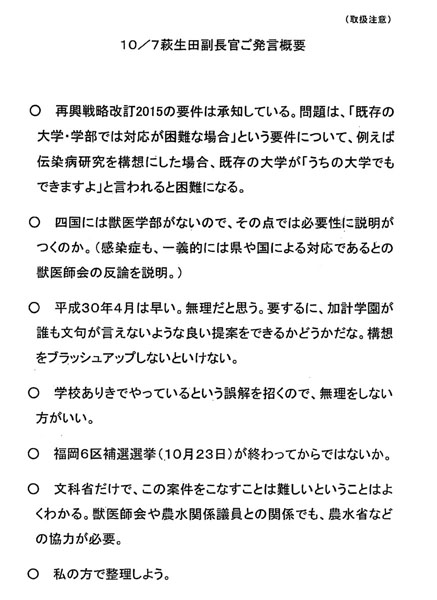 総理の意向文書⑦(C)日刊ゲンダイ