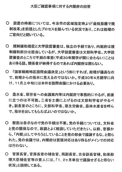 総理の意向文書⑤(C)日刊ゲンダイ