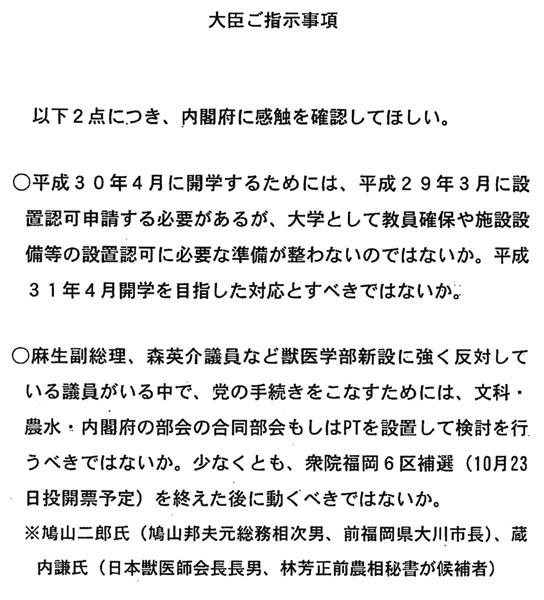 総理の意向文書③(C)日刊ゲンダイ