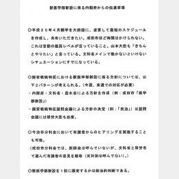 総理の意向文書①(続きは写真をクリック)/(C)日刊ゲンダイ