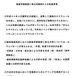 総理の意向文書①(続きは写真をクリック)