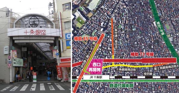 商店街の衰退を許していいのか(十条駅 特定整備路線と、再開発事業事業計画 俯瞰図)