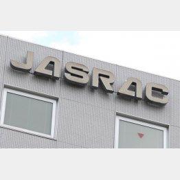 JASRACと音楽教室の主張は平行線(C)日刊ゲンダイ
