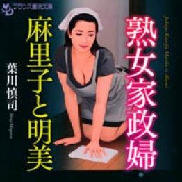 「熟女家政婦 麻里子と明美」葉川慎司著