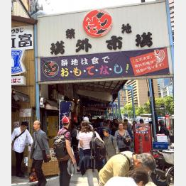 築地場外市場(C)日刊ゲンダイ