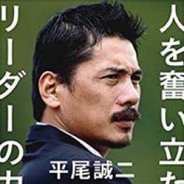 「人を奮い立たせるリーダーの力」平尾誠二著