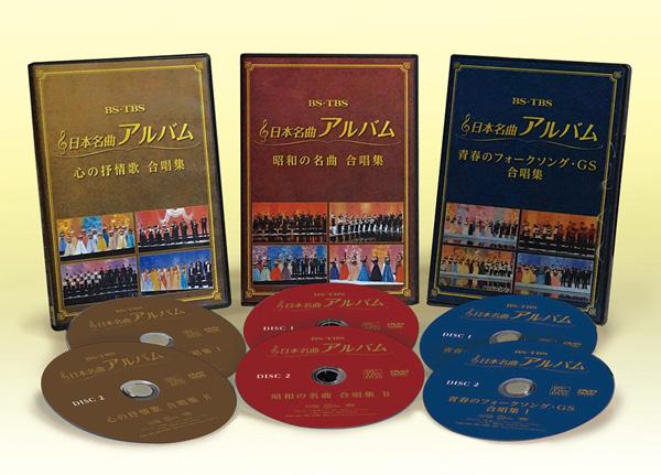 「日本名曲アルバム」のDVD(提供写真)