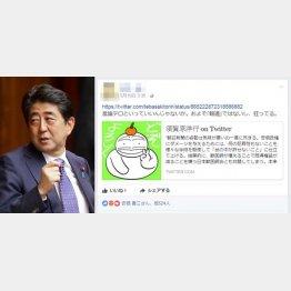"""共謀罪審議のさなか朝日新聞を""""テロ認定""""(フェイスブックから)"""
