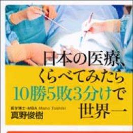 「日本の医療、くらべてみたら10勝5敗3分けで世界一」真野俊樹著