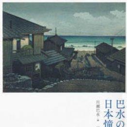 「巴水の日本憧憬」林望/文 川瀬巴水/画