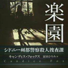 「楽園」キャンディス・フォックス著 冨田ひろみ訳