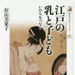 江戸時代には「母乳」という言葉はなかった