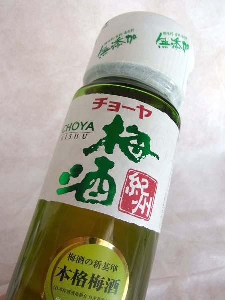 チョーヤの梅酒(C)日刊ゲンダイ
