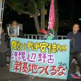 辺野古新基地の建設を止める沖縄県の「闘いはこれから」