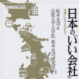 「日本の『いい会社』」坂本光司&法政大学大学院 坂本光司研究室著