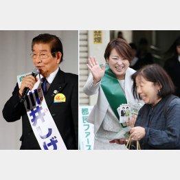 川井重男候補(左)と荒木千陽候補/(C)日刊ゲンダイ