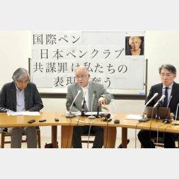日本ペンクラブの会見(中央が浅田次郎氏)/(C)日刊ゲンダイ