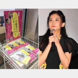 店頭に平積みされた「千眼美子」の著書(C)日刊ゲンダイ