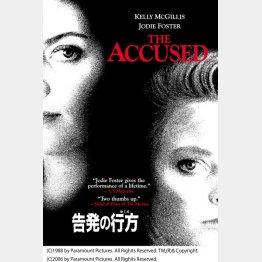 DVD「告発の行方」 発売元・・NBCユニバーサル・エンターテイメント