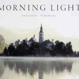 「MORNING LIGHT」吉村和敏著