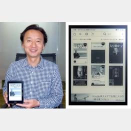 3年前から「Kindle」を使用中(C)日刊ゲンダイ