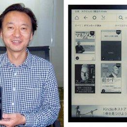 PIXTA古俣大介社長は3年前から電子書籍派「いつも鞄に」