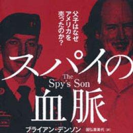 「スパイの世界」がわかる本特集