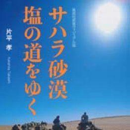 「サハラ砂漠 塩の道をゆく」片平孝著