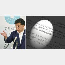 文科省が新たに出したメール(C)日刊ゲンダイ