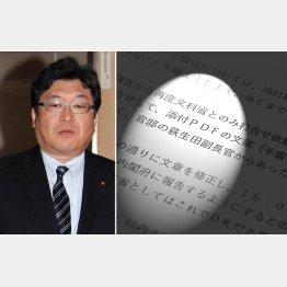 萩生田副官房長官と文科省が新たに出したメール(C)日刊ゲンダイ