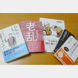 「家族の思い」「感情の揺れ」をリアルに描いた5作品/(C)日刊ゲンダイ