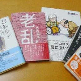 「家族の思い」「感情の揺れ」をリアルに描いた本5作品