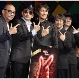 横山剣(左から2人目)は本人役で出演(C)日刊ゲンダイ