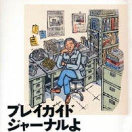 「プレイガイドジャーナルよ 1971~1985」村元武著