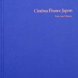 日仏の映画の歴史を一望する大著