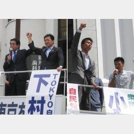 自民の吉原修候補(左)と市川勝斗候補(C)日刊ゲンダイ