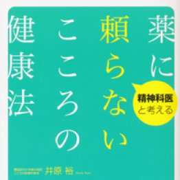 「薬に頼らない こころの健康法」井原裕著