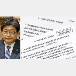 萩生田副長官と文科省内部文書(C)日刊ゲンダイ