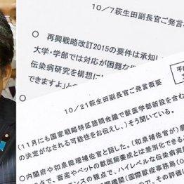萩生田副長官と文科省内部文書