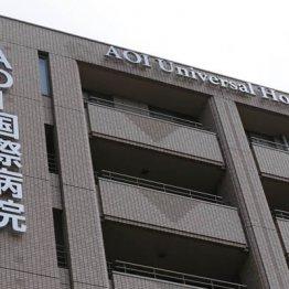 自民党議員の一族が経営する病院が事業者に選ばれていた
